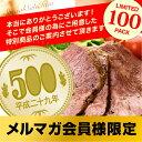 【送料無料】限定販売!静岡県産黒毛和牛使用!The Oniku グリルビーフ【300g】