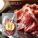 富士山 岡村牛 生ハム 100g 国産 牛肉