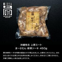 沖縄牧志上原ミートまーさむん軟骨ソーキ450g