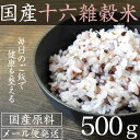国産十六雑穀米500g・TVで話題のもち麦・アマランサスも配合!白米と一緒に炊くだけで栄養満点ごはん