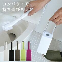 スリムコンパクトトイレブラシケース付アイセンコンパクト省スペース掃除トイレ用ブラシシンプルおしゃれベーシックトイレブラシセット
