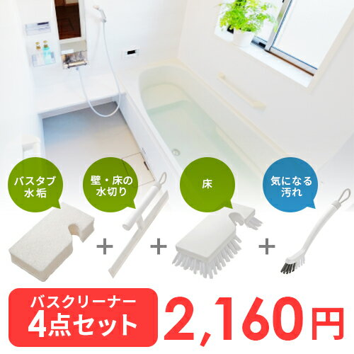 【ポイント最大27倍+クーポン★】QQQ お風呂洗い QQQ バスクリーナー セット (掃除 道具 大掃除 風呂掃除) 掃 p01