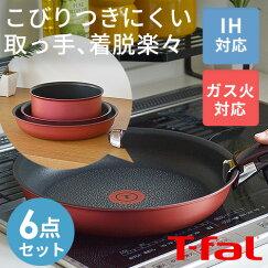 送料無料ティファールT-falIH対応インジニオ・ネオIHルビー・エクセレンスセット6フライパンセットL66391取っ手が取れるシリーズ人気のセット買い替えにピッタリ6点セットi08