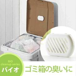 バイオゴミ箱の臭いにコジット消臭ダストボックスごみ箱トイレポットトイレ交換目安約3ヶ月