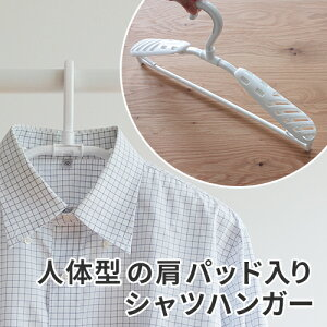 【LINEクーポン配布中】洗濯 ハンガー PH スライドハンガー 肩幅スライドで型くずれしない パイプハンガー 洗濯ハンガー ハンガー 洗濯 干し 物干し 室内干し シンプル 白
