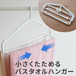 洗濯ハンガーPH伸縮バスタオルハンガーパイプハンガー洗濯ハンガータオルハンガーハンガー洗濯干し物干し室内干しシンプル白