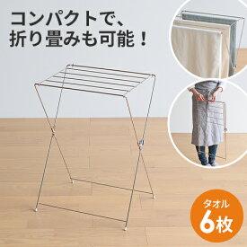 ステンレス タオルハンガー ワンタッチドライハンガー 日本製 タオル掛け スタンド タオル干し 室内干し スリム コンパクト たためる i11