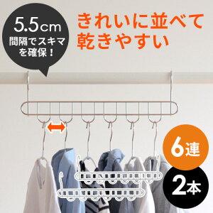 スリムハンガー6連 ステンレスフック【2本入り】日本製 ステンレス タオルハンガー 外干し 竿 洗濯 干し 物干し 室内干し さびにくい 丈夫 シンプル i11