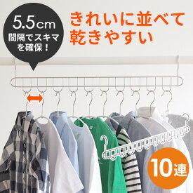 ステンレスフック 10連ハンガー 日本製 ステンレス タオルハンガー 外干し 竿 洗濯 干し 物干し 室内干し さびにくい 丈夫 シンプル i11