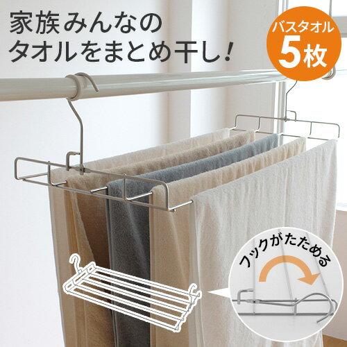【全品クーポン配布】フックが折りたためるバスタオルハンガー 日本製 ステンレス タオルハンガー 外干し 竿 洗濯 干し 物干し さびにくい 丈夫 シンプル p01 i11
