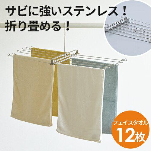 【全品クーポン配布】折りたたみ式タオルハンガー 日本製 ステンレス タオルハンガー 外干し 竿 洗濯 干し 物干し 室内干し さびにくい 丈夫 シンプル p01 i11