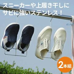 シューズバスブーツハンガー2本入り日本製ステンレスハンガーシューズハンガー外干し竿洗濯干し物干し室内干しさびにくい丈夫シンプルi11