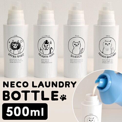 【クーポン配布スタート!】ネコランドリー 詰め替えボトル 500ml 日本製 洗濯洗剤 柔軟剤 漂白剤 おしゃれ着用 専用 容器 ボトル 詰替え ホワイト シンプル ランドリーボトル soji 白 イラスト かわいい 猫 p01