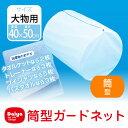 【店内全品クーポン】洗濯ネット 筒型 ガードネット 大物用 40×50cm 乾燥機OK 可能 daiya ダイヤ APEX 全自動 二槽式…