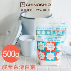 地の塩過炭酸ナトリウム100%酸素系漂白剤500g洗濯層のカビ退治!