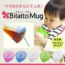 クーポン ビタット ストロー マグカップ 赤ちゃん ストローマグ マグマグ