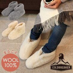 送料無料COLDBREAKERコールドブレーカーポーランド製ウール100%ルームシューズチクチクしにくい肌にやさしい羊毛ブーツ型ショート丈ふわふわ