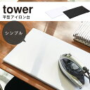 【500円クーポン開催中】【国産 日本製】アイロン台 平型 tower タワー ホワイト ブラック 白 黒 (シンプル おしゃれ…