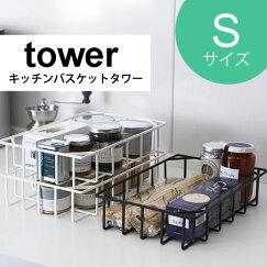 キッチンバスケットStowerタワー台所キッチンダイニングスタイリッシュシンプルおしゃれ北欧a