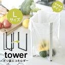 【全品クーポン】キッチン ポリ袋エコホルダー L tower タワー (おしゃれ シンプル キッチン ペットボトル ポリ袋 乾…