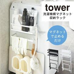 洗濯機横マグネット収納ラックtowerタワーホワイトブラック白黒シンプルおしゃれ北欧a