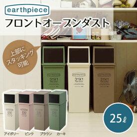 【500円クーポン開催中】フロントオープンダスト 深 ゴミ箱 25L earthpiece EPE-08 ふた付き スタッキング可能 ゴミ箱 ごみ箱 ダストBOX くずかご ダストボックス ごみばこ 資源ゴミ おしゃれ p01 i32