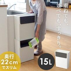 HH重なるダストペール15SW15Lゴミ箱おしゃれふた付き分別ダストボックス薄型上下積み重なるフロントオープンキッチンリビングリス