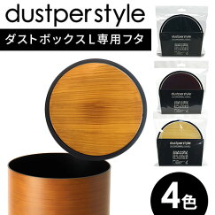 ダスパーdustperダストボックスLDS-2専用ふたフタのみスイング蓋日本製国産紀州塗り木目ゴミ箱ごみばこくず入れおしゃれ