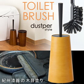 落ち着きあるシックなトイレに ダスパー dustper トイレブラシ 日本製 国産 ケース付き 水はね防止 紀州 塗り 伝統 手作り おしゃれ インテリア シック トイレ用品 トイレ用品 大人 おとな モダン p01 i24