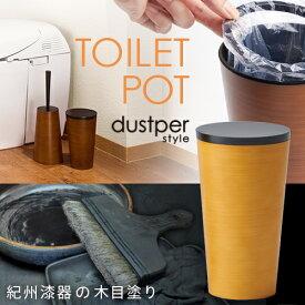 ダスパー dustper トイレポット 日本製 国産 ケース付き 紀州 塗り 伝統 手作り おしゃれ インテリア シック トイレ用品 トイレ用品 大人 おとな モダン i24