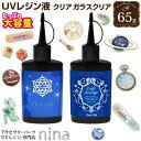 UVレジン液 大容量 レジン液 レジン 65g スリムボトル | アクセサリー 作りに レジン液 レジン液 レジン アクセサリー…