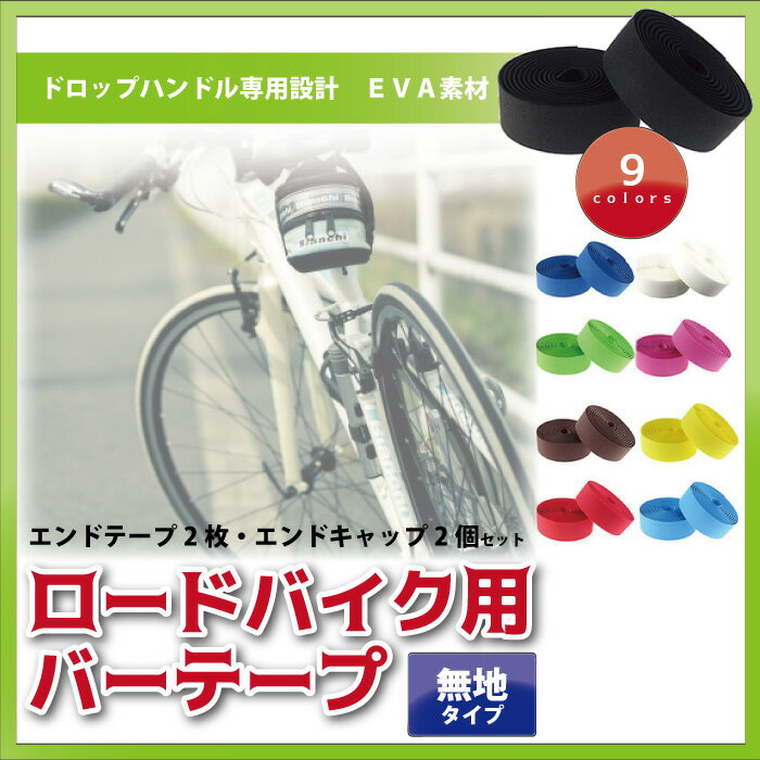ロードバイク ドロップハンドル専用設計 EVA素材バーテープ ES-JHT020 |EMPT バーテープ ブラック ホワイト ブルー グリーン レッド ピンク イエロー ロード ピスト