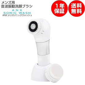 ANX メンズ 音波 振動 電動 洗顔ブラシ & 美顔器 ソニックウォッシュ やわらか 洗顔ブラシ 角質 ケアブラシ 付き 男性用 送料無料