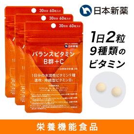 バランスビタミンB群+C お得な3袋セット!(90日分 180粒) 日本新薬 栄養機能食品 ビタミン剤 栄養補給