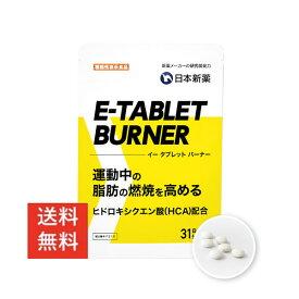 運動中の脂肪の燃焼を高めるサプリ E-TABLET BURNER(イータブレット バーナー)(1袋・31日分)【機能性表示食品】