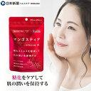マンゴスティア(定期)糖化をケアする日本初の機能性表示食品