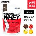 ホエイプロテイン 1kg 【公式】WINZONE PROTEIN WHEY(ウィンゾーン プロテイン ホエイ)日本新薬 WPC製法 タンパク質…