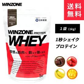 ホエイプロテイン 1kg 【公式】WINZONE PROTEIN WHEY(ウィンゾーン プロテイン ホエイ)日本新薬 WPC製法 タンパク質 BCAA ビタミン ミネラル