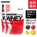 ホエイプロテイン 2kg 味が選べる2袋セット 【公式】WINZONE PROTEIN WHEY(ウィンゾーン プロテイン ホエイ) 1kg×2…