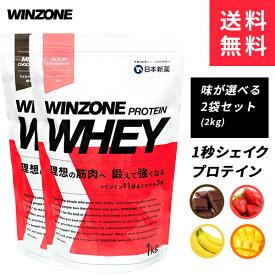 ホエイプロテイン 2kg 味が選べる2袋セット 【公式】WINZONE PROTEIN WHEY(ウィンゾーン プロテイン ホエイ) 1kg×2袋 大容量 日本新薬