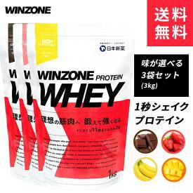 ホエイプロテイン 3kg 味が選べる3袋セット 【公式】WINZONE PROTEIN WHEY(ウィンゾーン プロテイン ホエイ) 1kg×3袋 大容量 日本新薬