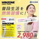 WINZONE ENERGYxENERGY(ウィンゾーン エナジー×エナジー)タブレット 186粒入り | 日本新薬 送料無料 サプリ 脂肪燃…