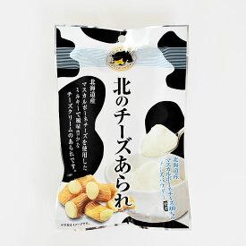 北のチーズあられ (あられ 和菓子 お菓子 お茶請け 錦豊琳 自家用 手土産 人気)