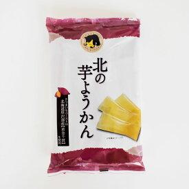 北の芋ようかん (芋ようかん 和菓子 お菓子 お茶請け 錦豊琳 自家用 手土産 人気)