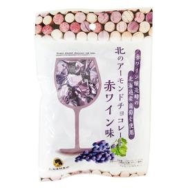 北のアーモンドチョコレート 赤ワイン味 (アーモンド チョコレート お菓子 お茶請け 錦豊琳 自家用 手土産 人気)