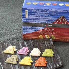 江戸富士七景 42枚(米菓 東京 お土産 プチギフト  富士山 手土産 錦豊琳)