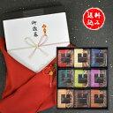 お歳暮限定 かりんとう 9個箱 (かりんとう ギフト 東京土産 東京駅 和菓子 御歳暮 御年賀 内祝 御礼 詰合…