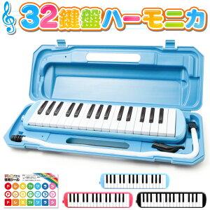 ★送料無料★鍵盤ハーモニカ スカイブルー ピンク ブラック 32鍵盤 吹き口 ケース ホース 卓奏用パイプ 立奏用吹き口 卓奏用ホース 軽量 お名前シール 32鍵盤ハーモニカ 音階シール クロス