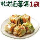 【10/25販売開始】まるで白いキムチ「松前白菜漬450g」 秋冬限定 お歳暮 ギフト プレゼント お取り寄せ ご飯の友 食品…