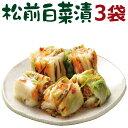 まるで白いキムチ「松前白菜漬450g×3個入」 秋冬限定 お歳暮 ギフト sale ☆ 福島プライド